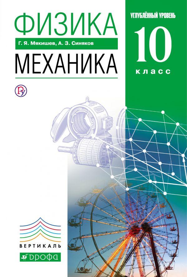 Мякишев синяков 10 класс мкт решебник
