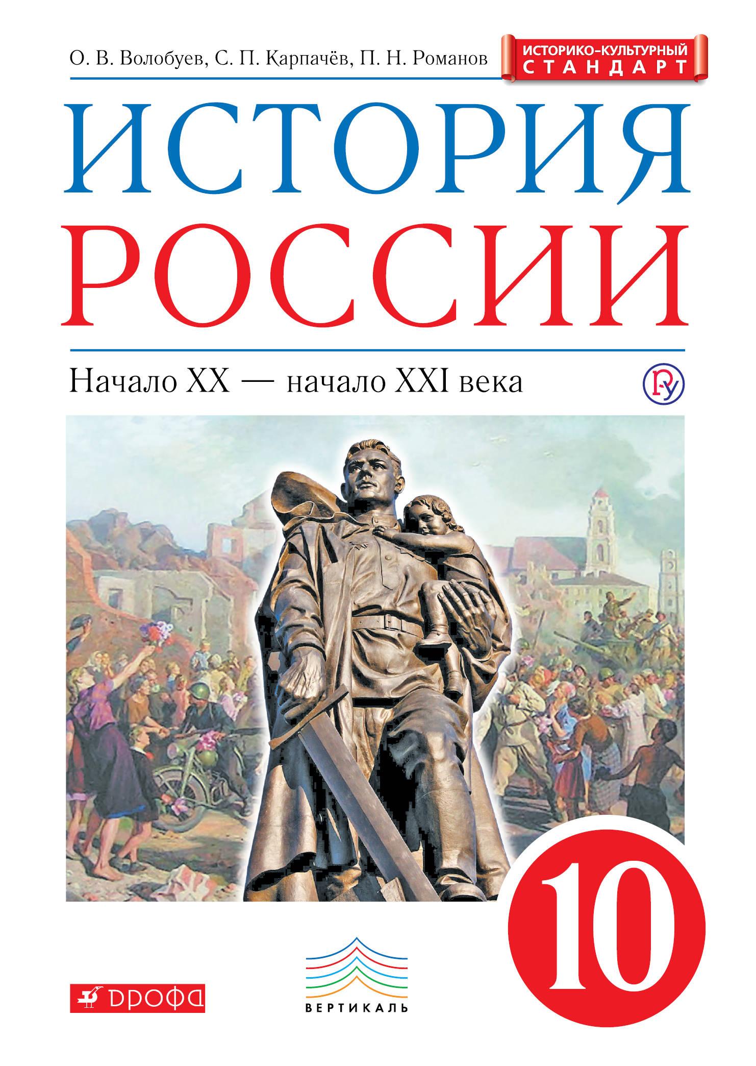 Программа по истории россия и мир 10 класс волобуев скачать