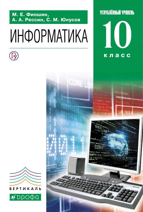 Учебник по информатике фиошин