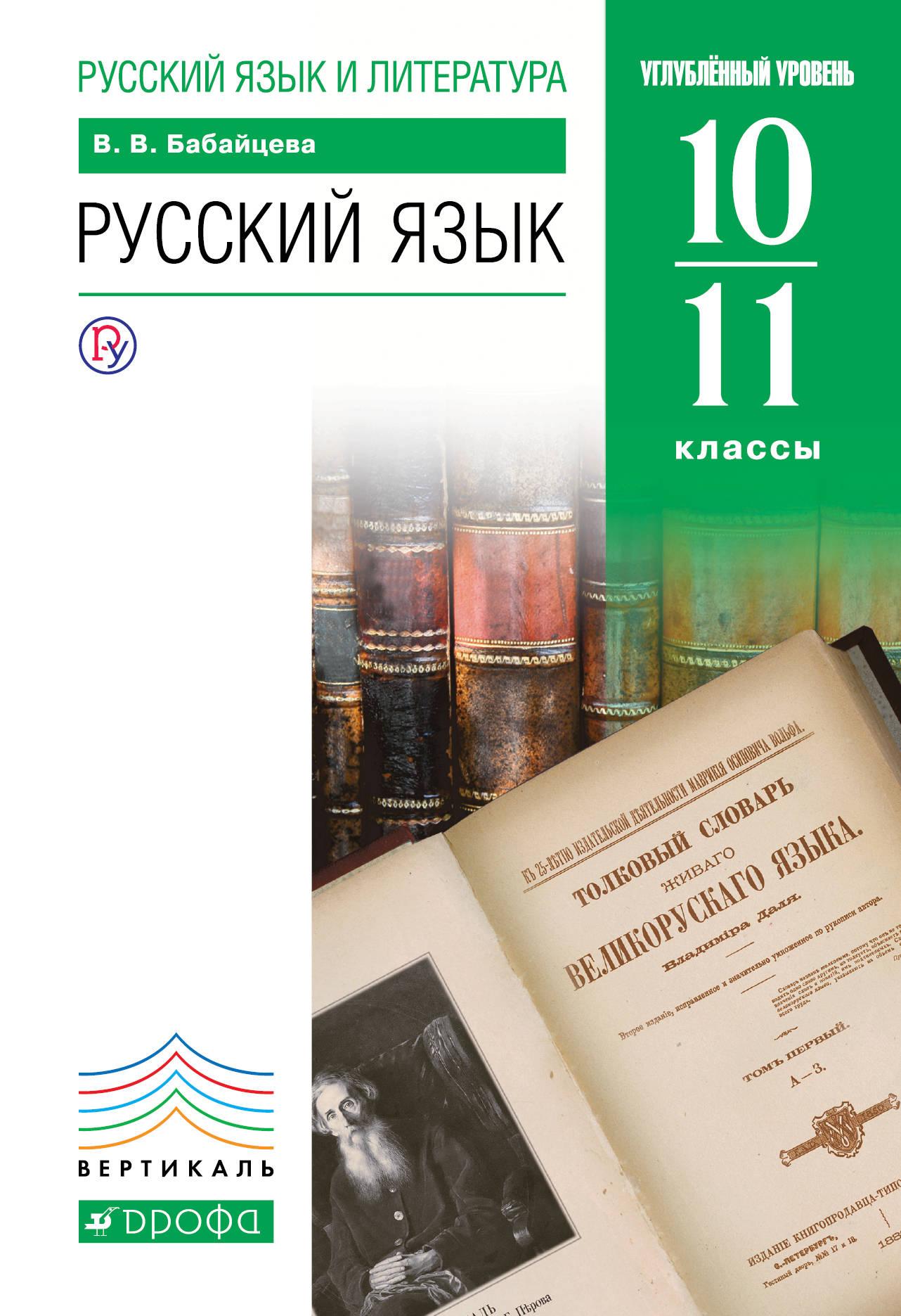 Русский язык уровень стандарта 10 класс решебник