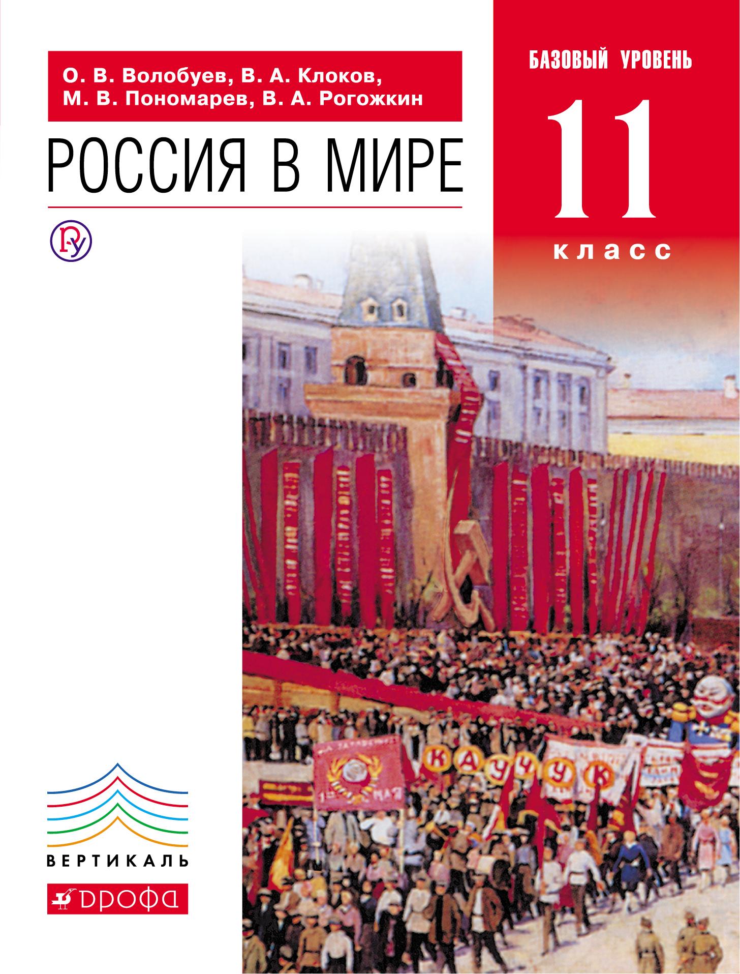 Гдз к учебнику россия и мир 11 класс волобуев клоков