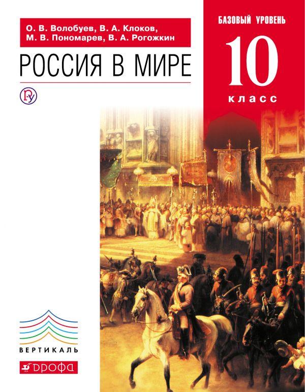 """Книга: """"история. Россия и мир. 10 класс. Учебник. Базовый уровень."""