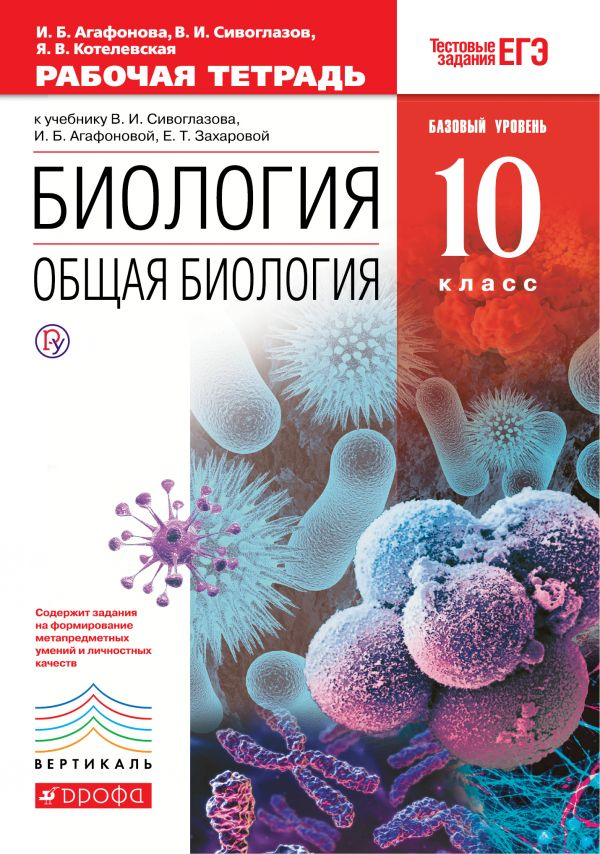 Тетрадь по биологии 10 класс картинки