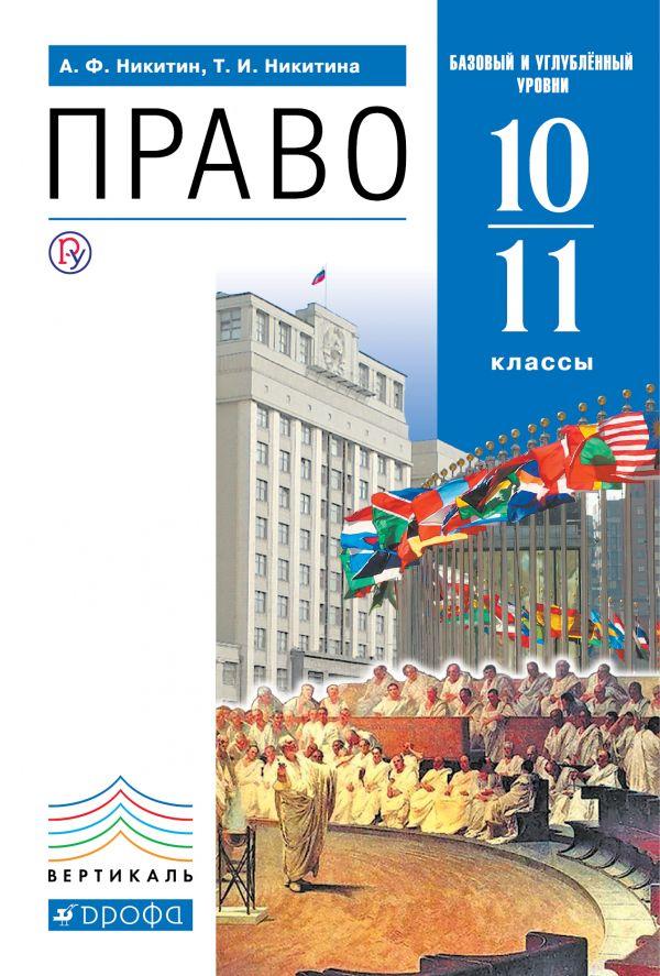 Учебник общества 10-11спо