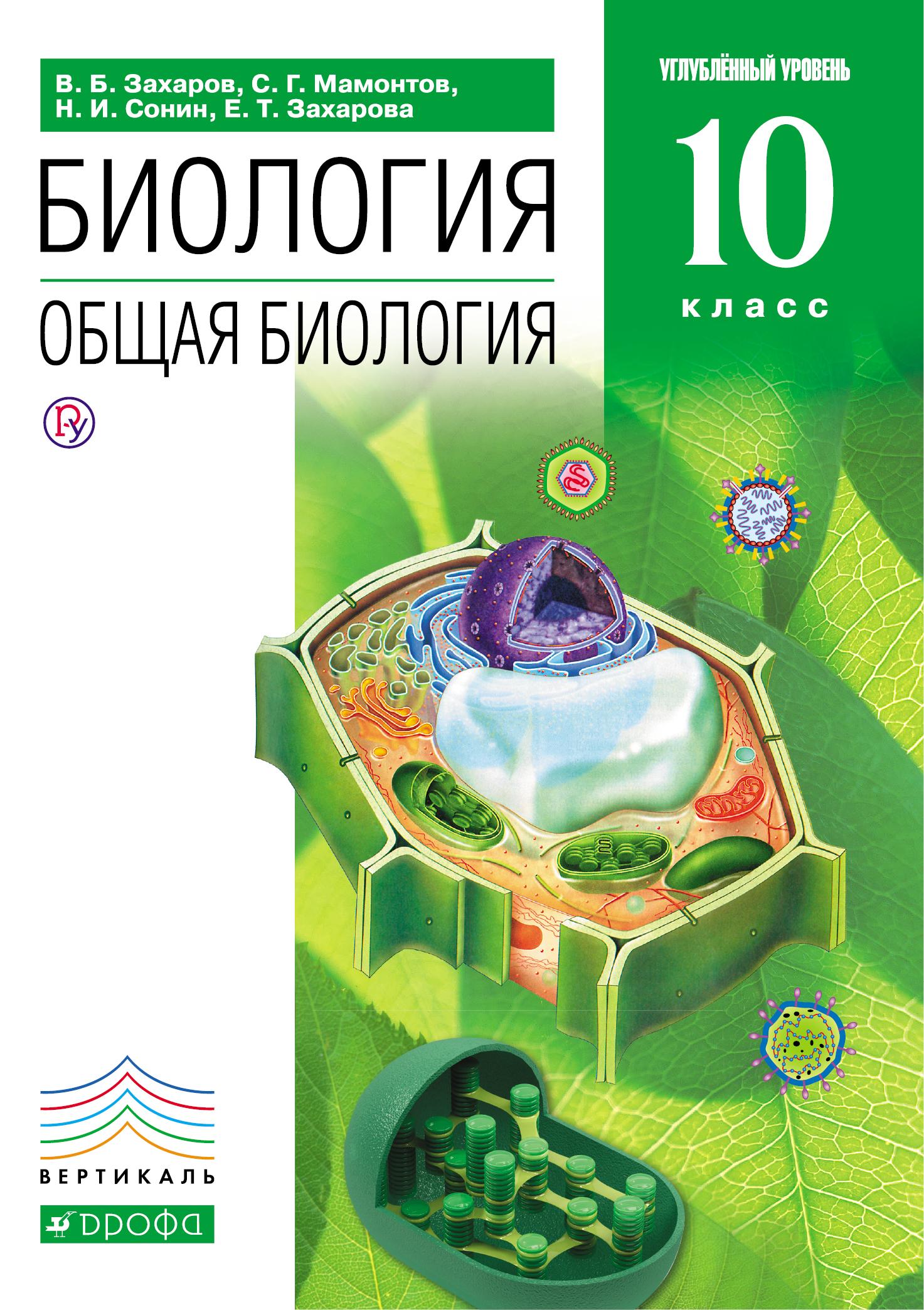 Глава 6 терминология биология 10 класс захаров