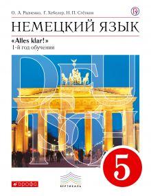 Немецкий язык как второй иностранный. 5 класс. Учебник