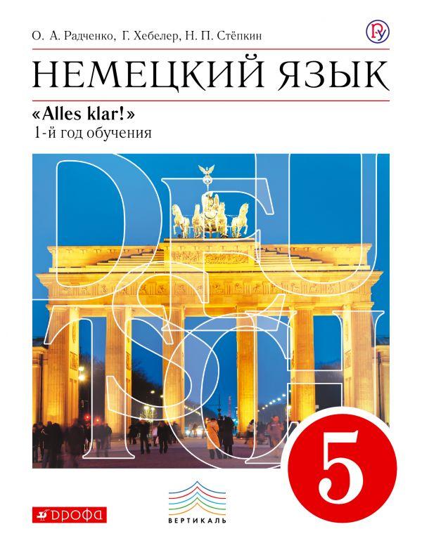 Гдз по немецкому языку класс по учебнику alles klar