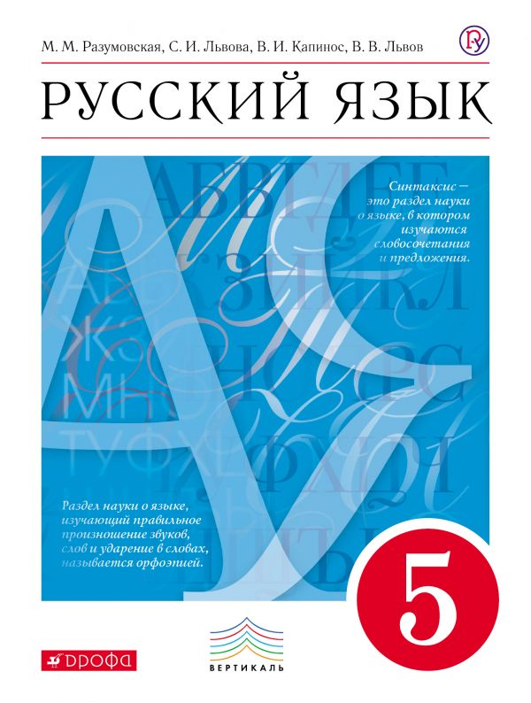 Учебник по русскому языку 5 класс львов