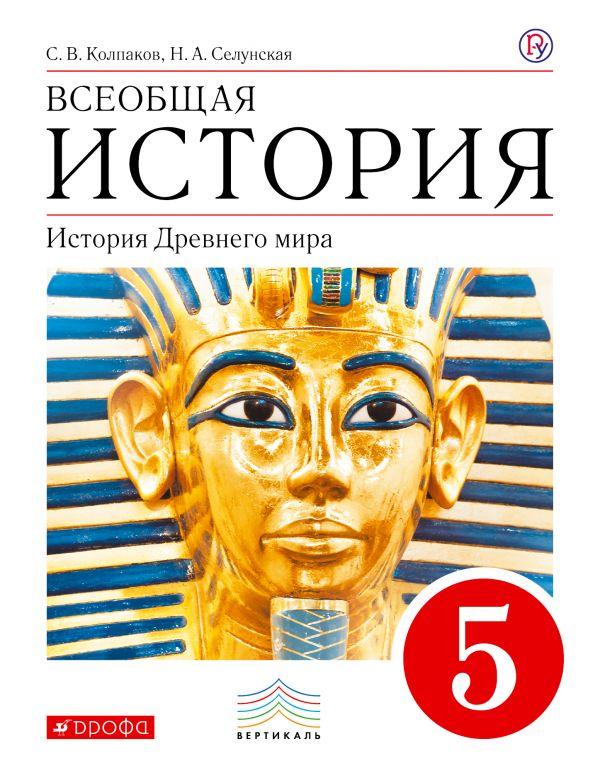 5 класс колпаков с в селунская н а всеобщая история история древнего мира читать