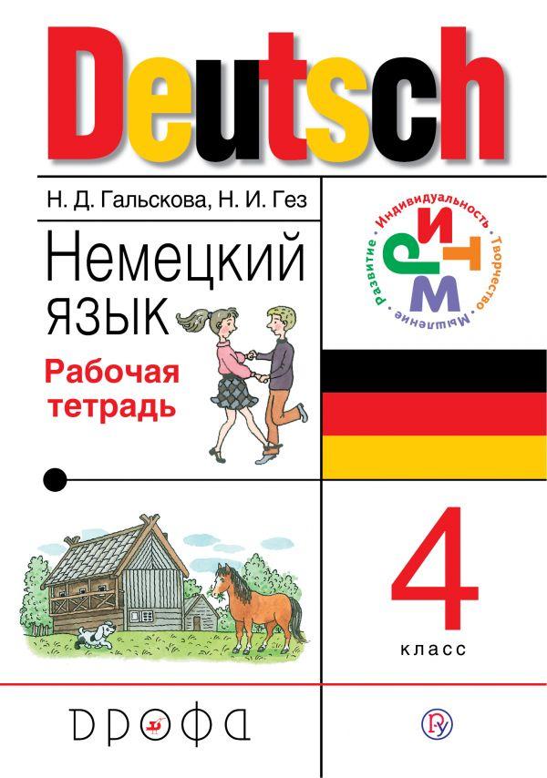 Немецкий язык. 4 класс. Рабочая тетрадь.