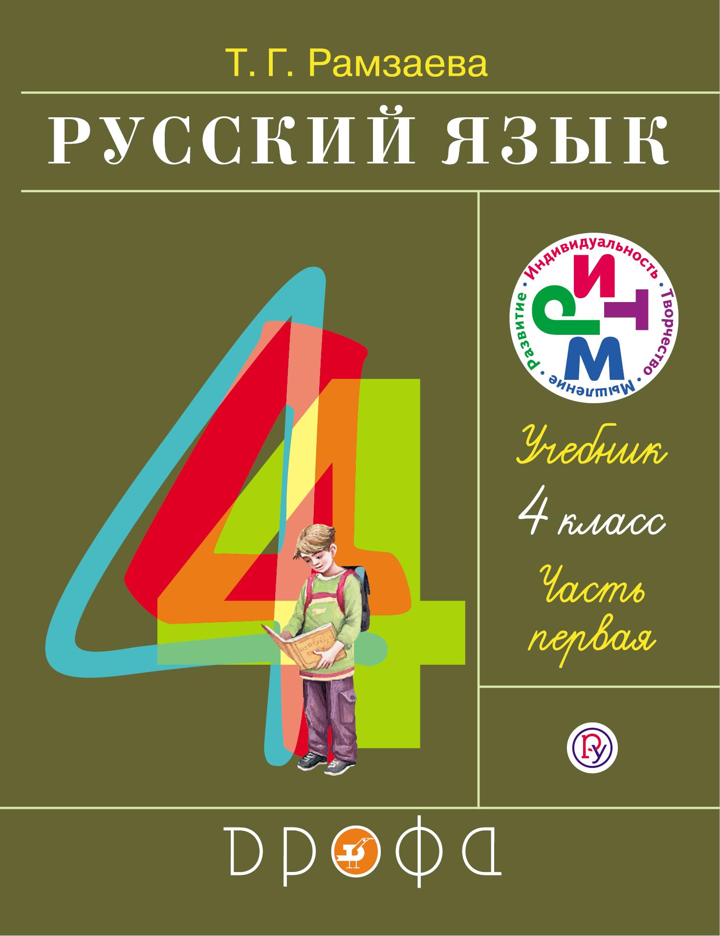 Книга рамзаева русский язык для 4 класса смотреть онлайн