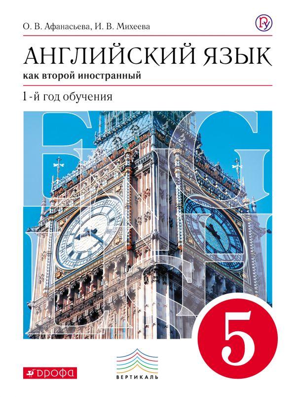 Верещагина. Афанасьева: английский 5 класс. Учебник. 2 части. 2017.