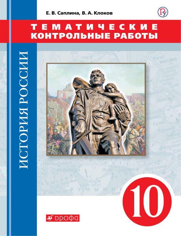 История России. 10 класс. Тематические контрольные работы.