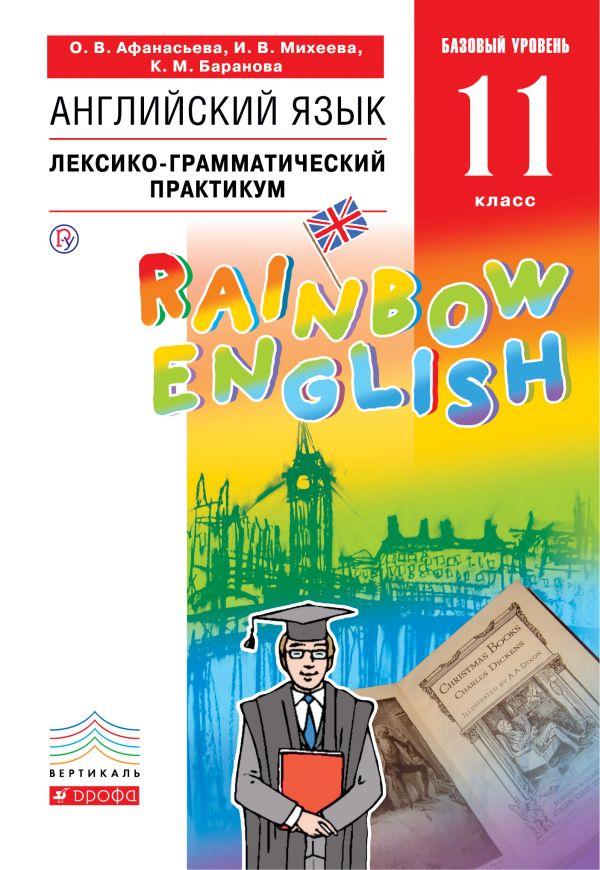 Английский язык. Базовый уровень. 11 класс. Лексико-грамматический практикум