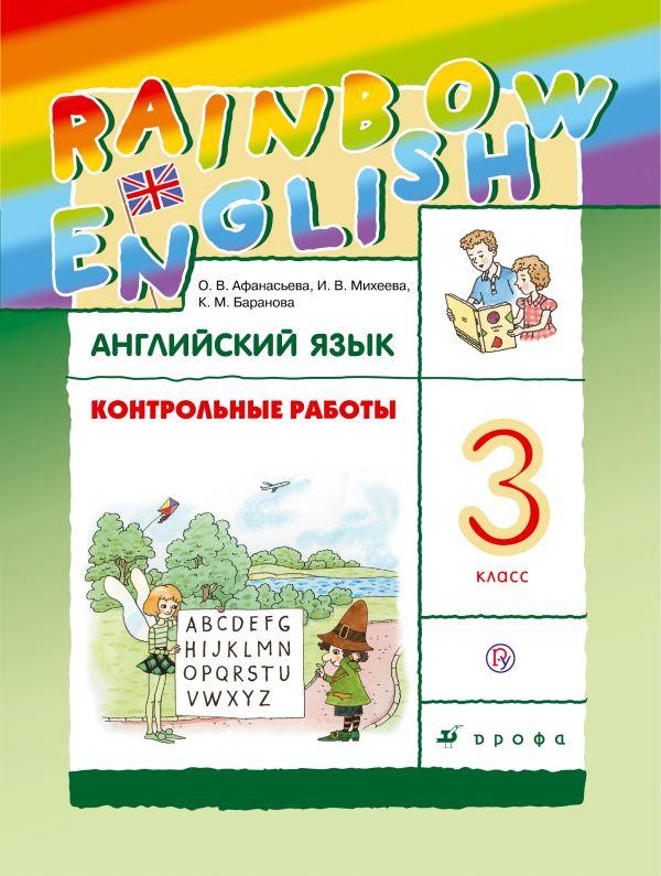 Аудиоприложение к учебнику enjoy english 3 класс скачать бесплатно