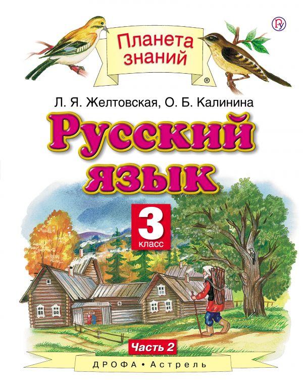 Русский язык. 3 класс. Рабочая тетрадь №1. К учебнику л. Я.