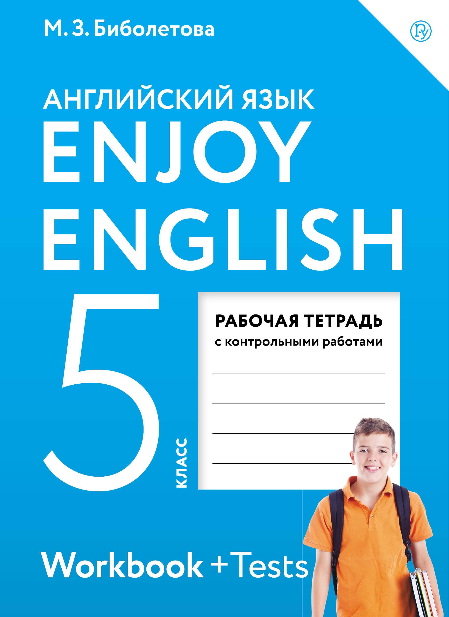Аудиоприложение к учебнику enjoy english 5-6 класс биболетова добрынина трубанева скачать бесплатно