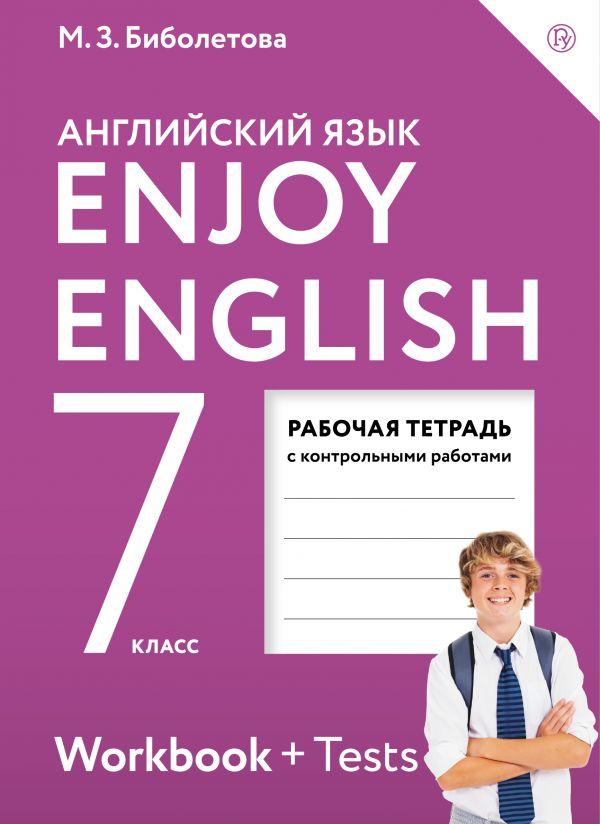 класс гдз биболетова язык тетрадь фгос рабочая английский 7