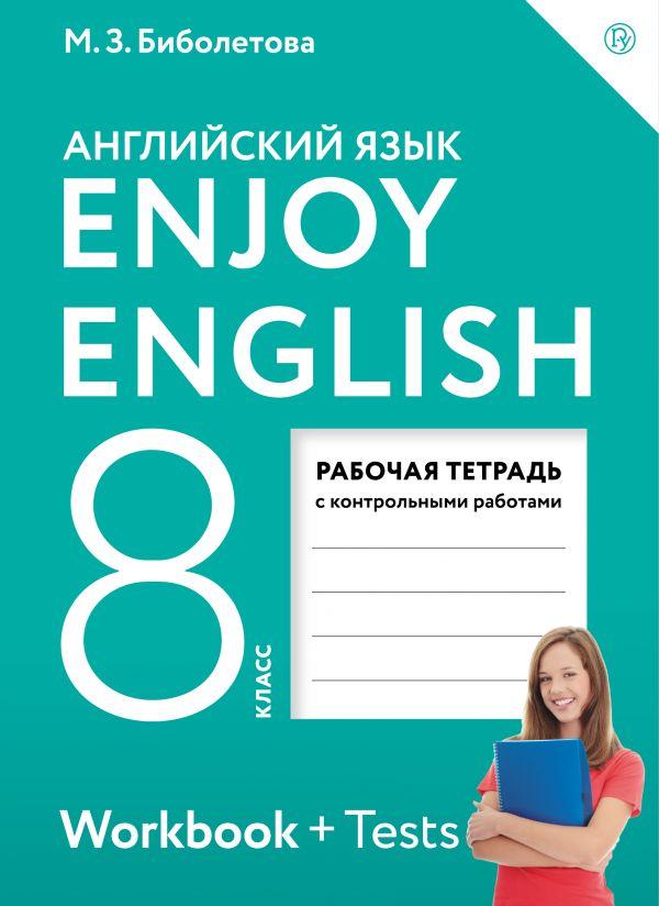 Английский с удовольствием 6 класс биболетова решебник