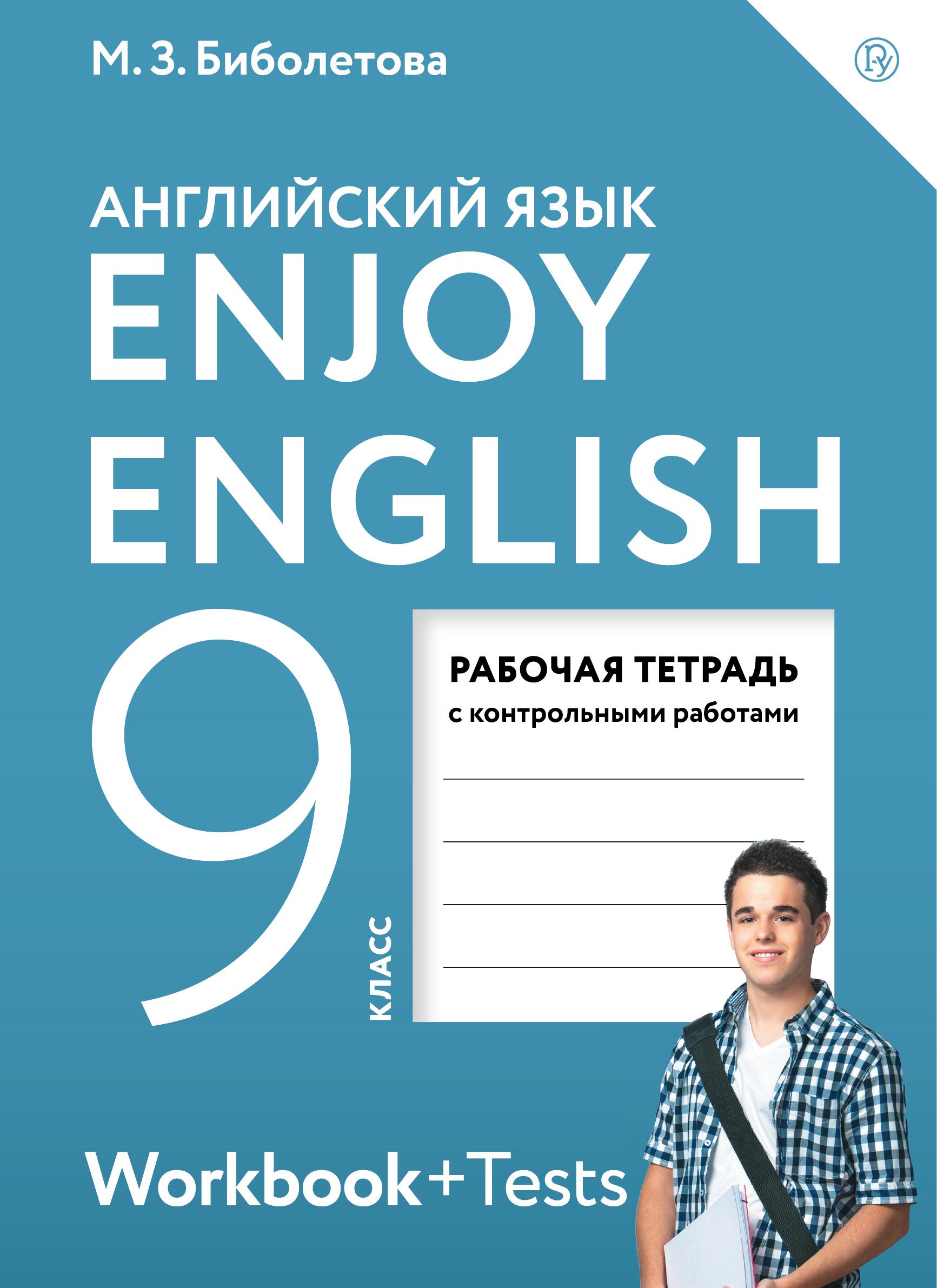 Гдз по английскому языку 9 класс enjoy | готовые домашние задания.