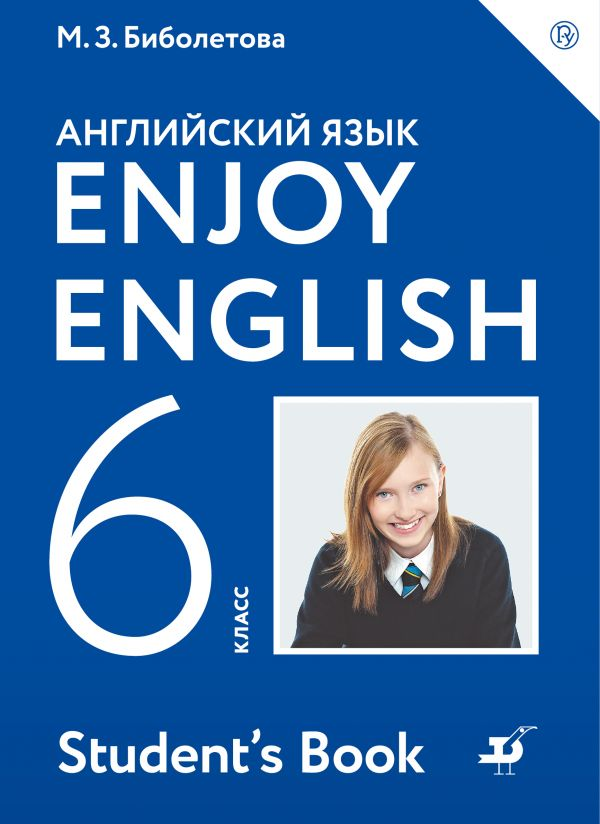 Учебник английского энджой инглиш онлайн 9 класс скачать