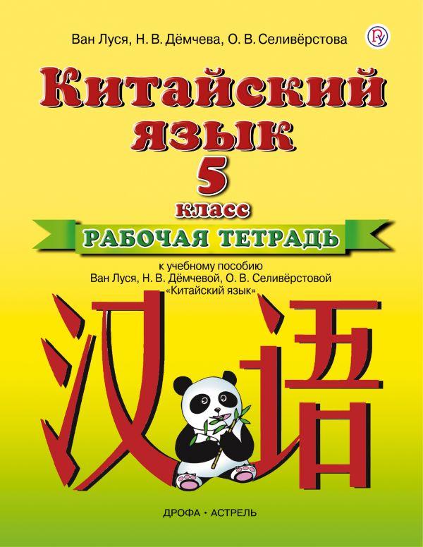 Китайский язык. 5 класс. Рабочая тетрадь