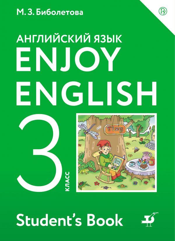 Биболетова 4 класс книга для учителя 2018 скачать