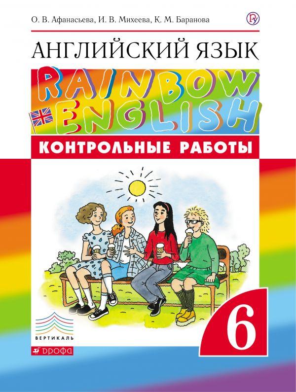 Английский язык класс контрольные работы авт Афанасьева О В  6 класс Контрольные работы