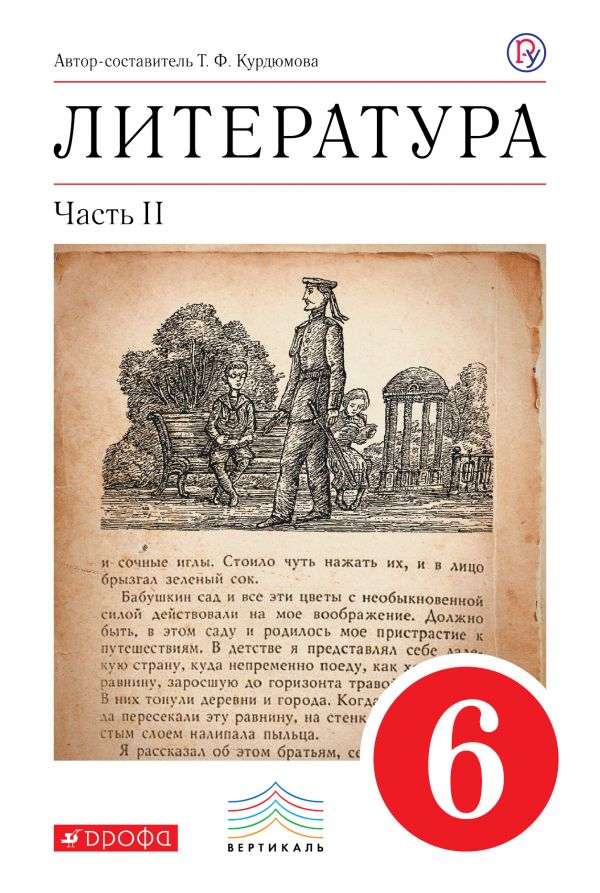 Гдз курдюмова путина класс 8 литература
