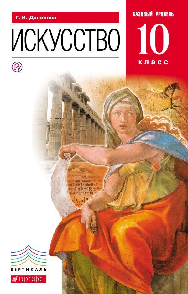Электронный учебник по мхк 10 класс данилова