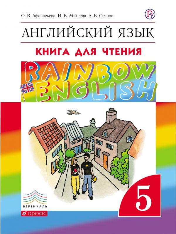 английский язык пятый класс михеева