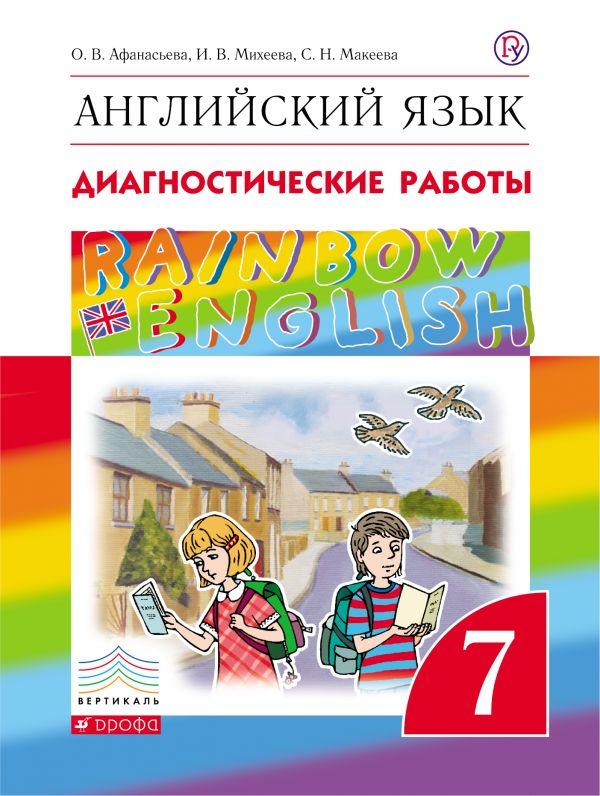 Гдз по английскому языку для седьмого класса