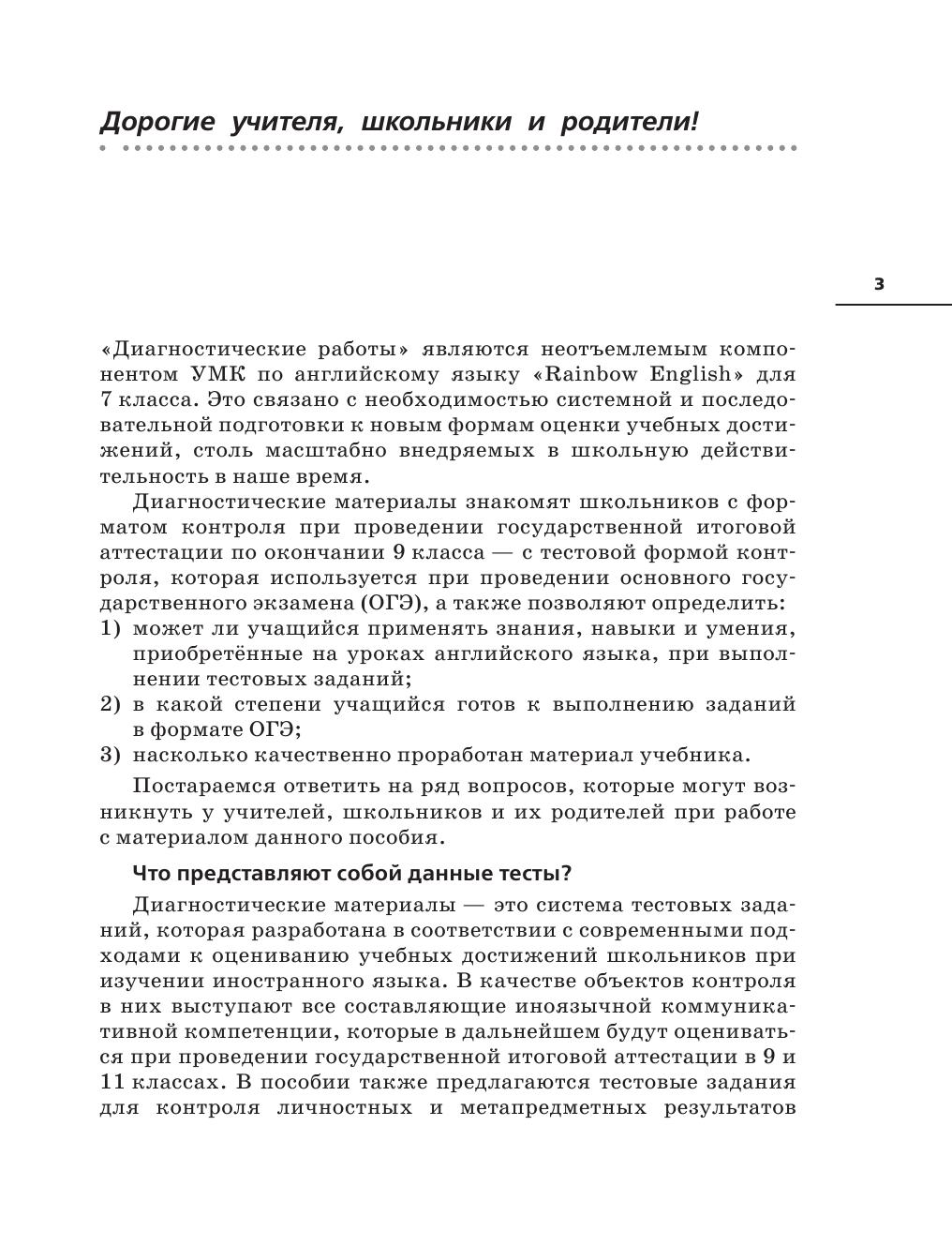 nemetskiy-7-klass-otveti-na-voprosi-temu-kak