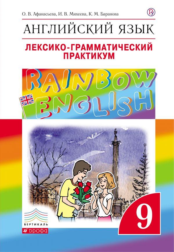 английский язык англ 9 класс афанасьева