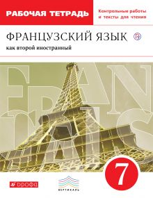 Рабочая программа французский язык