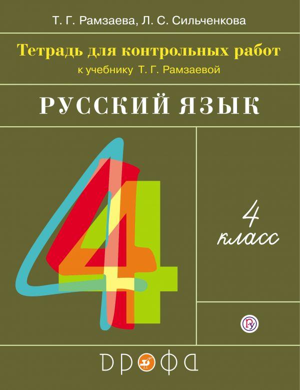 Контрольные работы по русскому языку. 4 класс