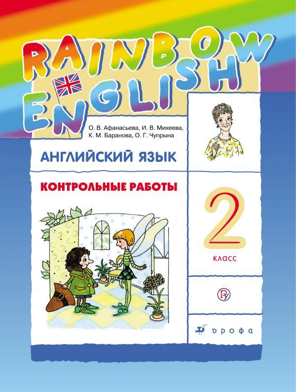 Английский язык класс контрольные работы авт Афанасьева О В  2 класс Контрольные работы