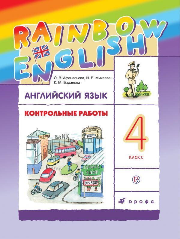 Решебник английский учебник 4 класс афанасьева притыкина серый