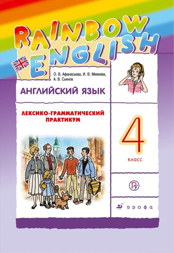 Гдз по лексико грамматический практикум 6 класс афанасьева михеева