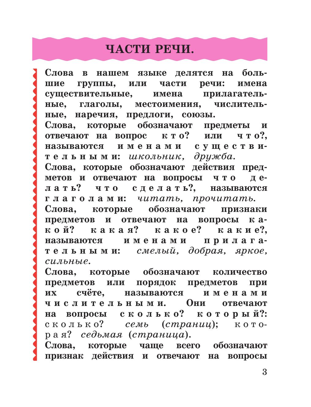 Ответы на задания рамзаева тамара григорьевна русский язык учебник 4 класс в 2-х частях часть