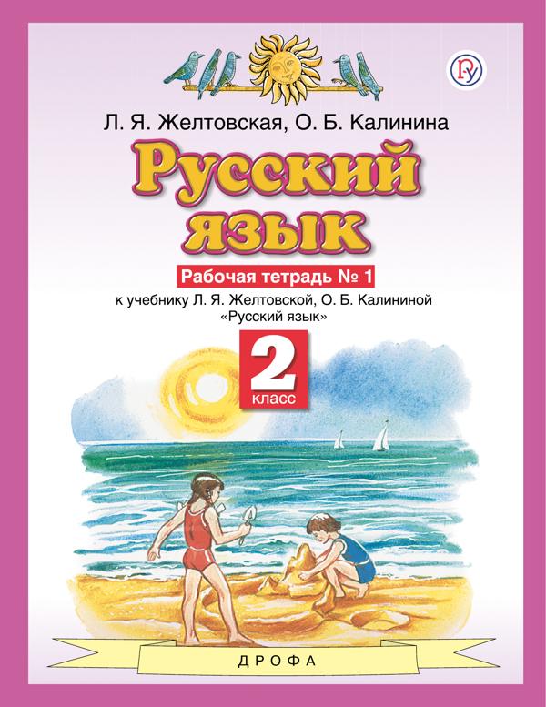 Русский язык. 2 класс. Рабочая тетрадь. №1