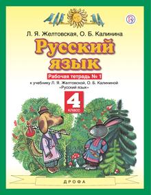 Гдз по русскому языку 6 класс талалаева