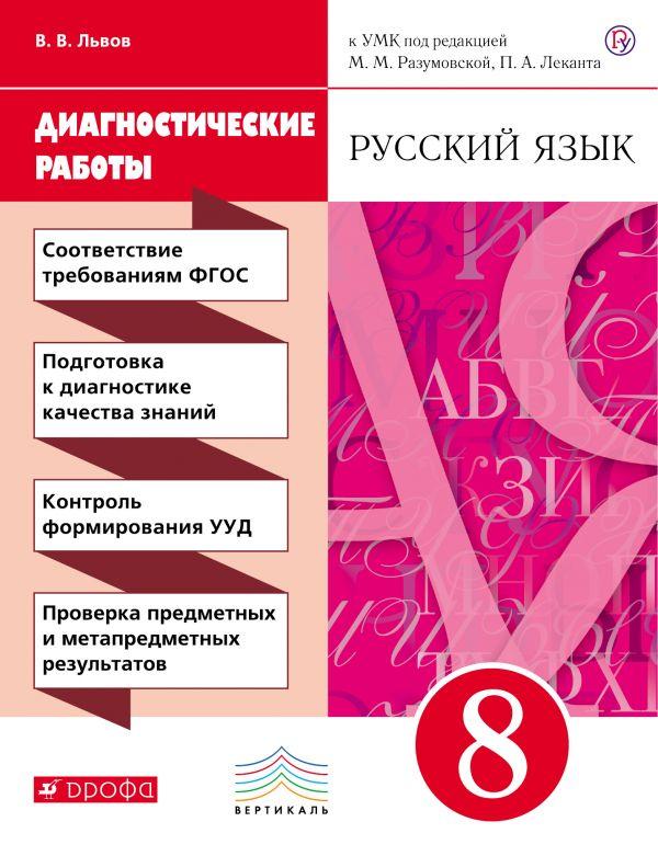 Линии учебник по русскому языку 8 класс львова — 6