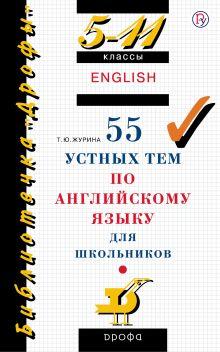 Английский язык класс Контрольная работа № контрольная  55 устных тем по английскому языку 5 11 классы