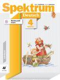 Линия УМК Н. А. Артемовой «Spektrum». Немецкий язык (2-4)