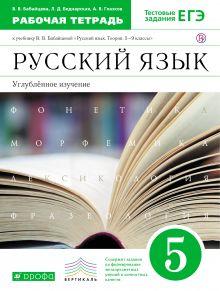 Русский язык. 5 класс. Рабочая тетрадь. Углубленное изучение. Русский язык. 5 класс. Рабочая тетрадь.