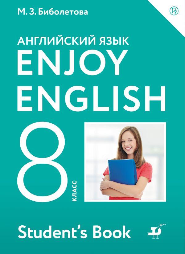 Гдз по английскому языку восьмой класс