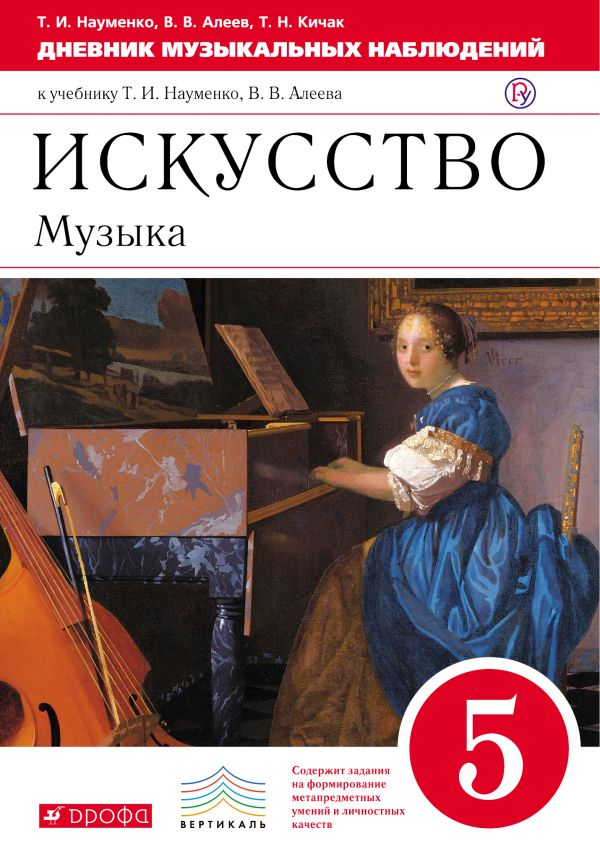 Учебник по музыке 9 класс