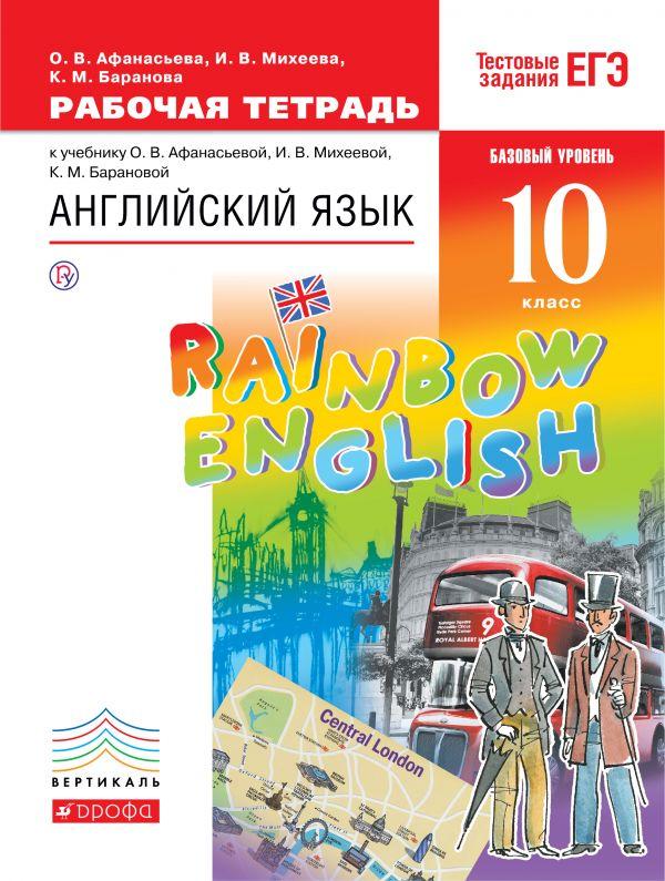 Гдз по english 10 клас