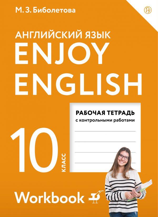 Гдз по английскому языку за класс утощн english
